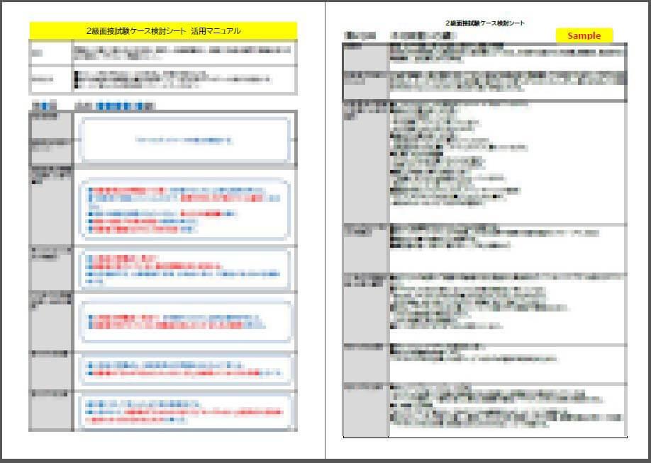 2級面接試験ケース検討シート