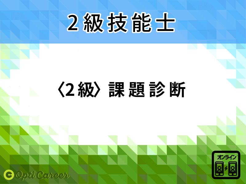 〈2級〉課題診断