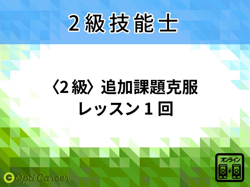 〈2級〉追加課題克服レッスン(1回)(オンライン)