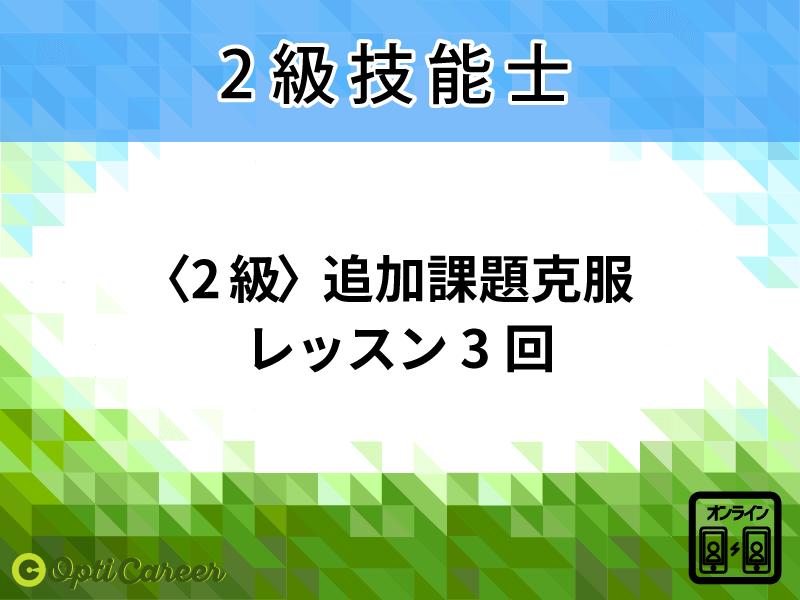 〈2級〉追加課題克服レッスン(3回)