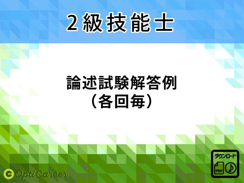 〈2級〉論述試験解答例(各回毎)