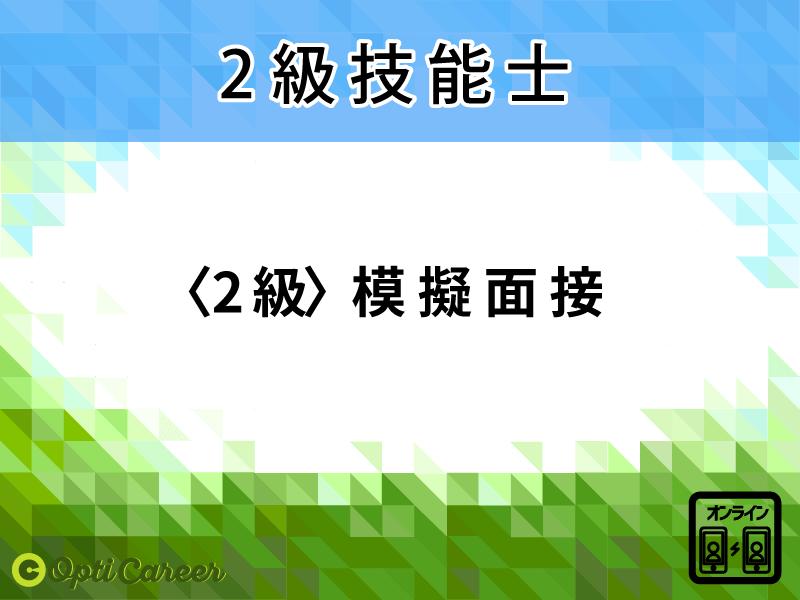 〈2級〉模擬面接