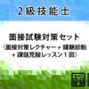 〈2級〉面接試験対策セット(オンライン)