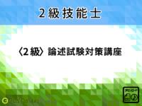 【お知らせ】技能士2級論述試験対策講座をオープンしました!!