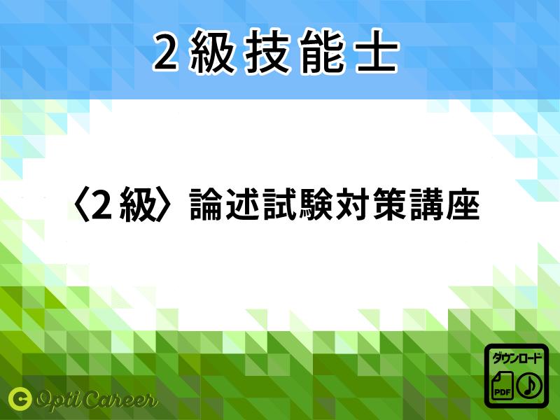 〈2級〉論述試験対策講座
