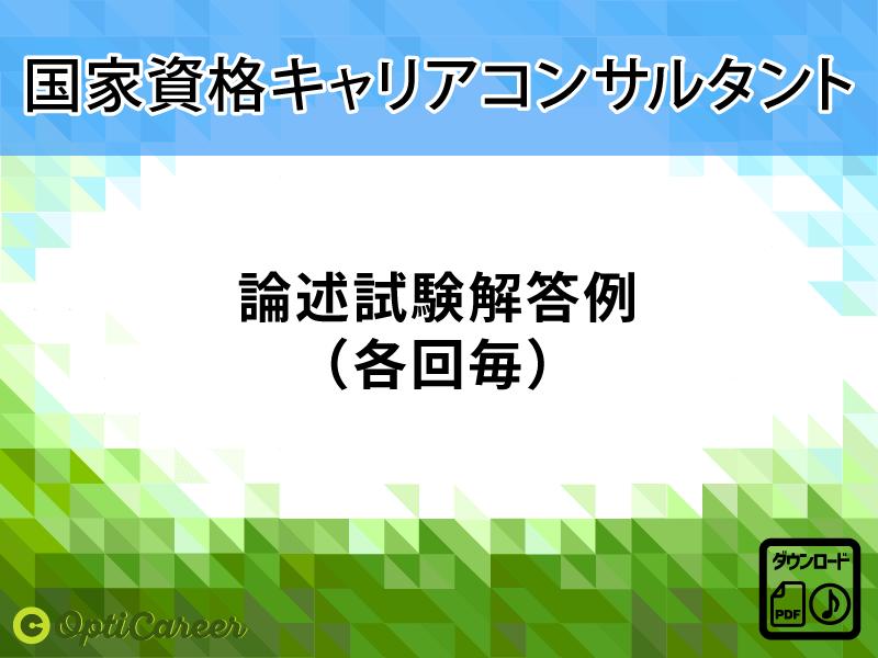 論述試験解答例(各回毎)