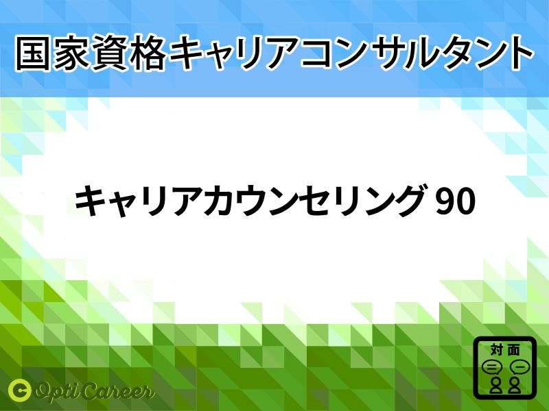 キャリアカウンセリング90