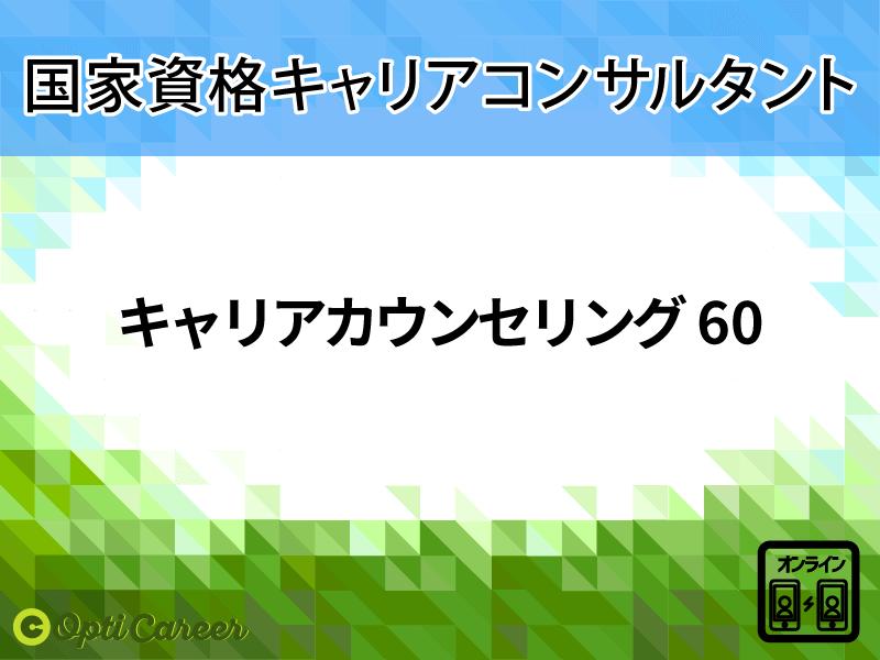 キャリアカウンセリング60