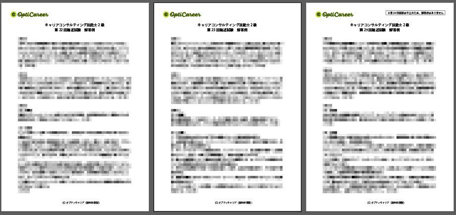 2級論述試験解答例(過去3回分)