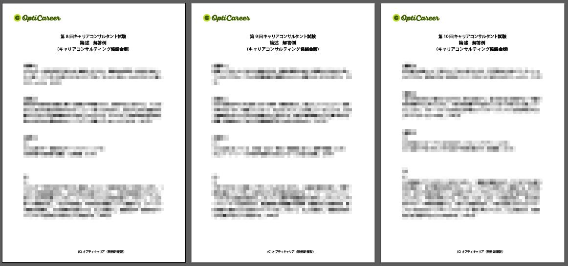 論述試験解答例(CC過去3回分)