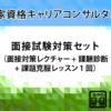 面接試験対策セット(オンライン)