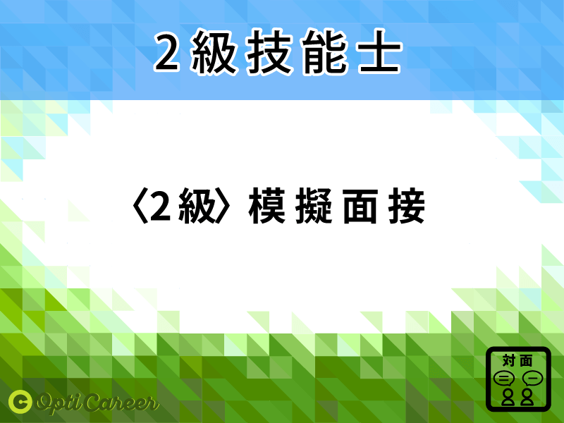 〈2級〉模擬面接(対面【京都】)